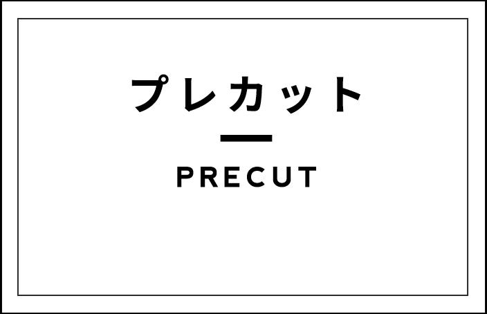 プレカット